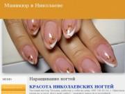 Маникюр в Николаеве, наращивание ногтей (Украина, Николаевская область, Николаев)