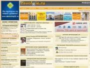 Заволжье - городской информационный сайт (промышленность, культура) г. Заволжье, Нижегородская область