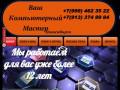 Ваш Компьютерный Мастер - Ремонт компьютеров и ноутбуков в Новосибирске (Россия, Новосибирская область, Новосибирск)
