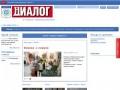 Городской еженедельник «Диалог» (Томская обл., г. Северск)