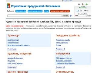 Справочник компаний Киселевска — Справка РФ — адреса и телефоны предприятий 2012