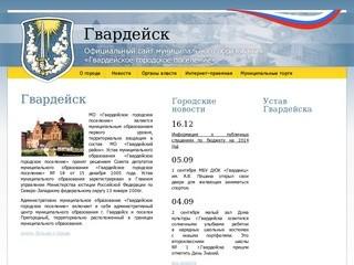 Gvardeysk.org