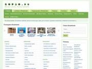 Доска бесплатных объявлений БОРЗО.рф: дать или найти объявления о купле