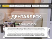 """Стоматология города Каменск-Шахтинский """"ДентаБлеск"""""""