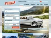 Прокат авто в Симферополе | Взять автомобиль в аренду от компании «АВТОнаМОРЕ»
