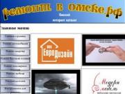 Реклама всех видов ремонта в Омске