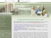 Общестроительные работы ООО СтройТеплоСервис г.Тобольск
