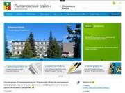 Pytalovo.reg60.ru