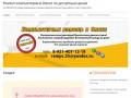 Услуги - Ремонт компьютеров в Омске по доступным ценам