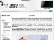 Видеонаблюдение в Красноярске, установка, монтаж, обслуживание.