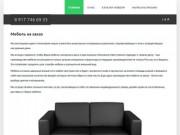 Мебель на заказ. г.Уфа