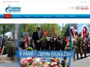 АО «Газпром газораспределение Махачкала»