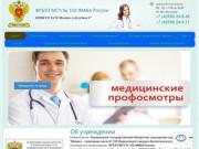 Официальный сайт поликлиники в Фокино (Приморский край) —  ФМБА МСЧ №100