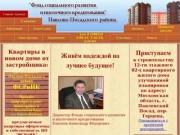 Фонд социального развития и ипотечного кредитования Павлово-Посадского района. Главная страница.