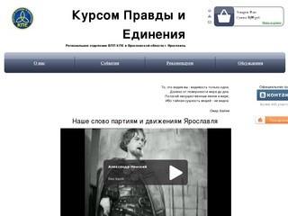 Всероссийская политическая партия Ярославля