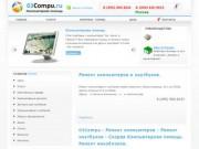 03Compu - Ремонт компьютеров - Ремонт ноутбуков - Скорая Компьютерная помощь - Ремонт моноблоков