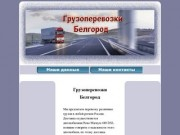 Грузоперевозки Белгород