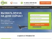 Вывод из запоя в Новосибирске, вызов нарколога на дом
