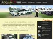 Лимузин сервис — Аренда и прокат лимузинов в Брянске, свадебное авто