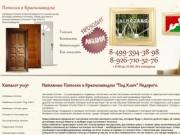 """Натяжные Потолки в Краснозаводске Недорого """"Под Ключ""""! Замер"""