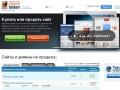 Telderi - Биржа сайтов (купить и продать сайт или домен)