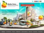 Media Voice - Рекламное агентство (Россия, Московская область, Москва)