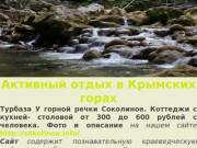 Крымские горы  Активный отдых в горах Крыма | Большой каньон Крыма Соколиное