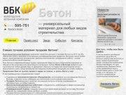 Купить бетон. Продажа бетона в Вологде | Вологодская Бетонная Компания