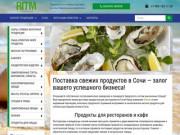 Продукты питания для кафе, ресторанов, отелей, санаториев в Сочи с доставкой - Ритм Сочи