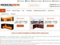 Компания Мебель МСМ производит и продает корпусную мебель, в том числе по индивидуальным замерам. Высокое качество, демократичные цены. (Россия, Воронежская область, Воронеж)