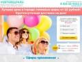 Продажа гелиевых шаров и композиций из воздушных шаров в Челябинске и области