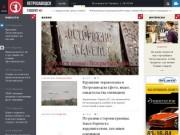 """Петрозаводск ГОВОРИТ - Газета """"Петрозаводск"""" online"""