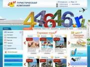 Туристическая компания СКМ. Южноуральск