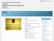 Имущественная казна Мурманской области