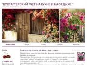 """""""Бухгалтерский учет  на кухне и  на отдыхе.."""" - buxgalter_sofi - ЖЖ"""