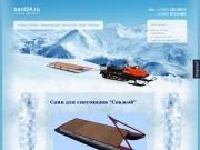 Оказываем услуги по поставке саней для снегохода.  Изготовлены по двухполозковой схеме.