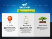 "Рекламное агентство полного цикла ""Вершина"" (Калининград, ул. Сергеева, 14, 344, Телефон:+7 4012 52 6705)"