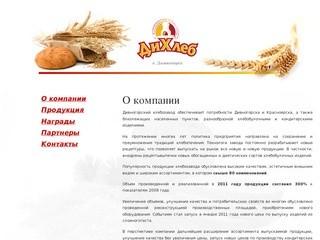 Дивногорский хлеб