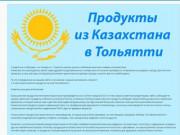 Предлагаем купить продукты недорого у нас. (Россия, Нижегородская область, Нижний Новгород)