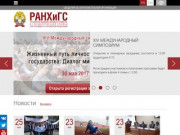 НИУ филиал РАНХиГС (Нижний Новгород)