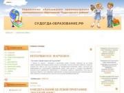 """Управление образования администрации муниципального образования """"Судогодского района"""""""