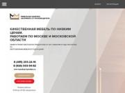 Компания «Мебель Москва» более 16 лет изготавливает мебель по индивидуальным размерам. Каждый проект изготавливается индивидуально, с учетом геометрии и особенности помещения, а также пожеланий Заказчика. (Россия, Московская область, Москва)