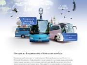 Поездки из Владикавказа в Москву на автобусе (Россия, Северная Осетия — Алания, Владикавказ)