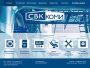 СВК Коми Усинск - Системы вентиляции и кондиционирования