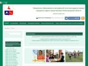 Управление образования и молодёжной политики администрации городского округа город Чкаловск