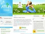 АТМА-ЙОГА :: АТМА-йога - йога с душой. Москва, Пролетарка, Таганка