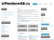 Pandora48.ru - Автомобильные охранно-сервисные системы премиум класса Pandora в Липецке (Тел. (4742) 71-47-22)