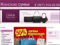 Купить сумку в Москве недорого.