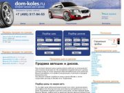 Продажа шин, литые диски, заказ и доставка автошин в Москве, летние шины.