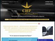 Реализация резинотехнических изделий в Крыму
